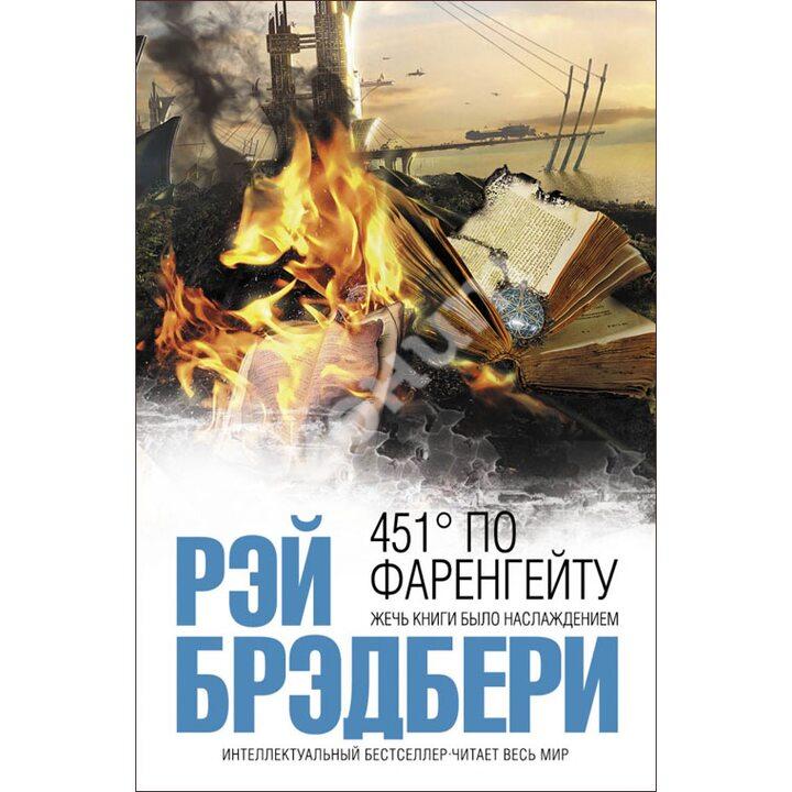 451° по Фаренгейту - Рэй Брэдбери (978-5-699-93667-0)