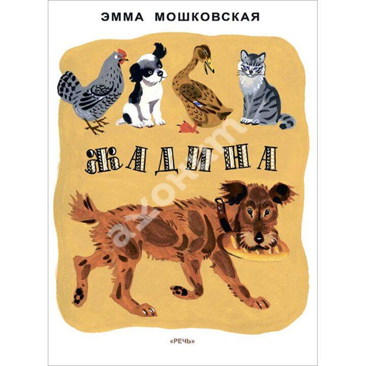 Жадина - Эмма Мошковская (978-5-9268-1976-9)