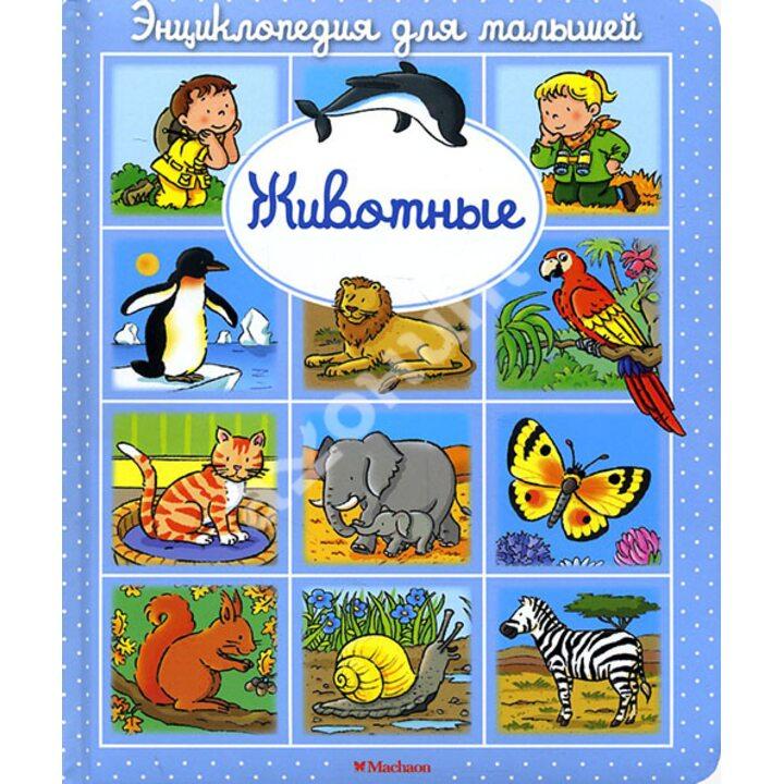 Животные. Энциклопедия для малышей - Эмили Бомон (978-5-389-09322-5)