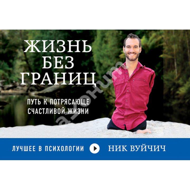 Жизнь без границ. Путь к потрясающе счастливой жизни - Ник Вуйчич (978-5-699-70735-5)