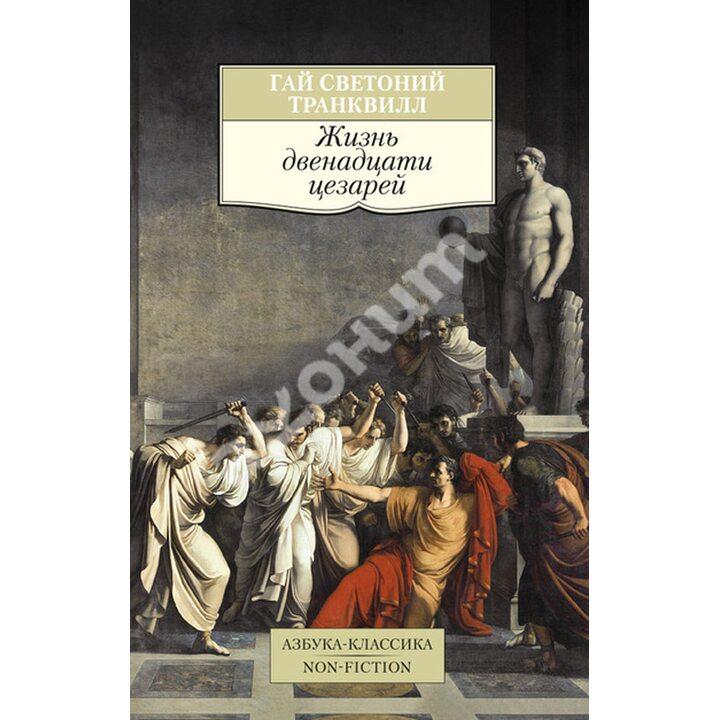 Жизнь двенадцати цезарей - Гай Светоний Транквилл (978-5-389-08783-5)