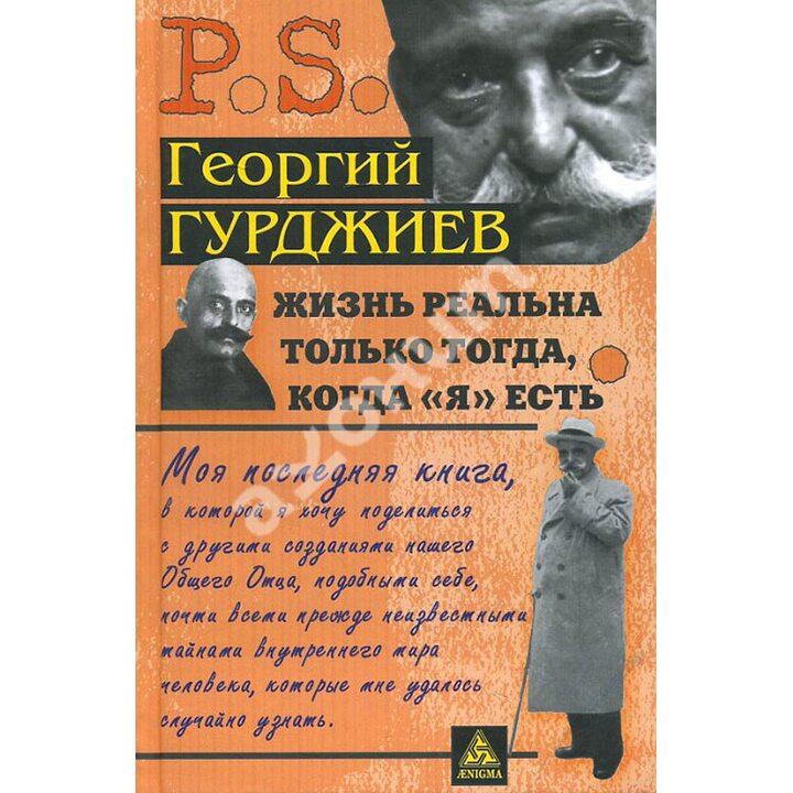 Жизнь реальна только тогда, когда «Я» есть - Георгий Гюрджиев (978-5-94698-171-2)
