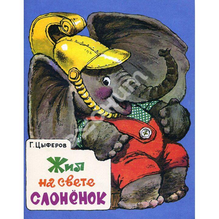 Жил на свете слоненок - Геннадий Цыферов (978-5-9268-1801-4)