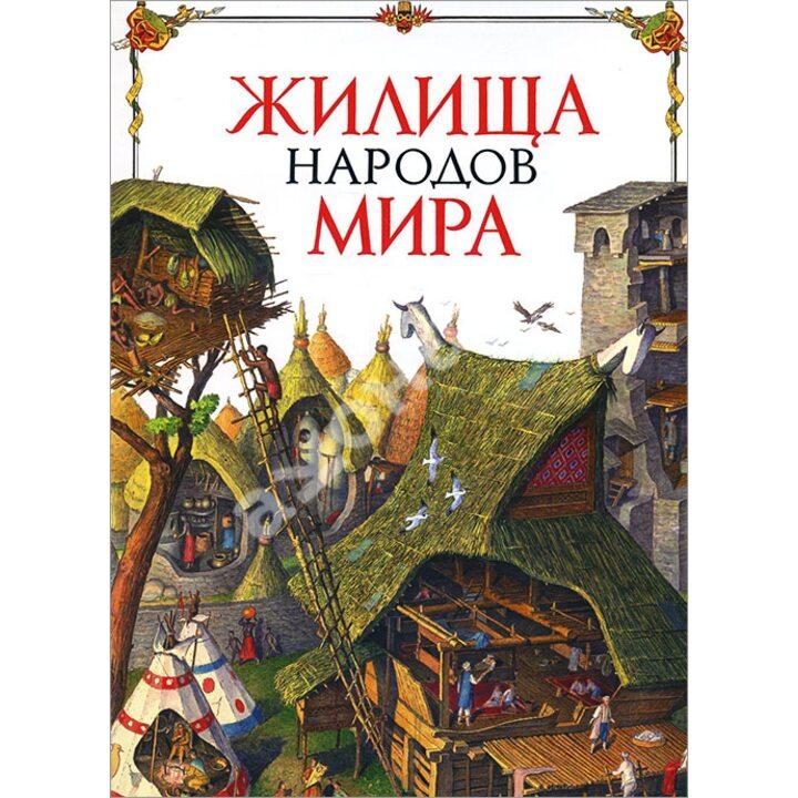 Жилища народов мира - Маргарита Альбедиль Юрий Березкин (978-5-9684-2572-0)