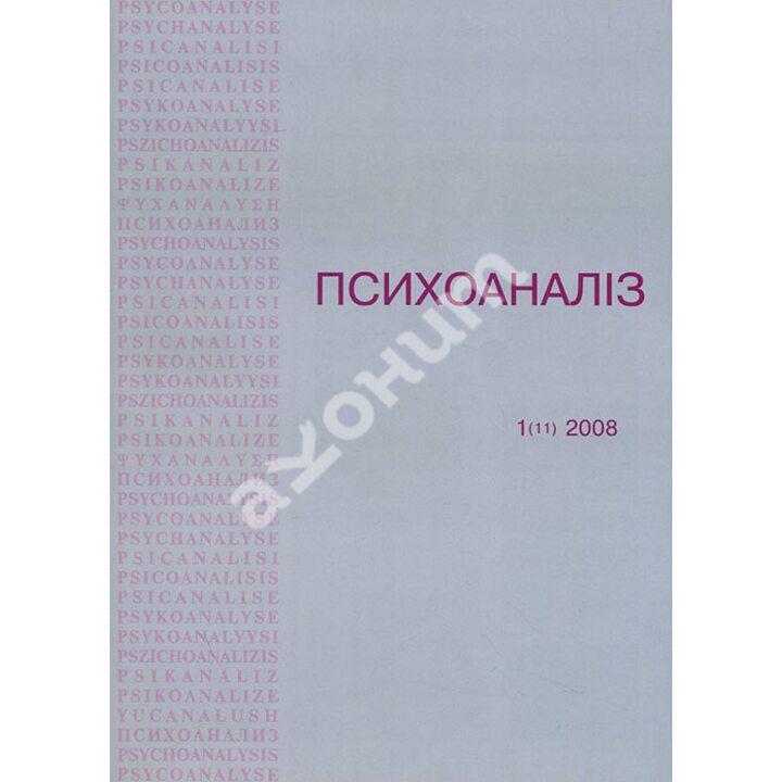 Журнал «Психоаналіз. Часопис» № 1 (11) 2008 -