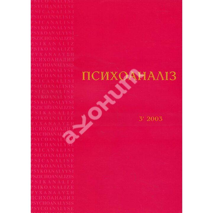 Журнал «Психоаналіз. Часопис» № 1 (3) 2003 -