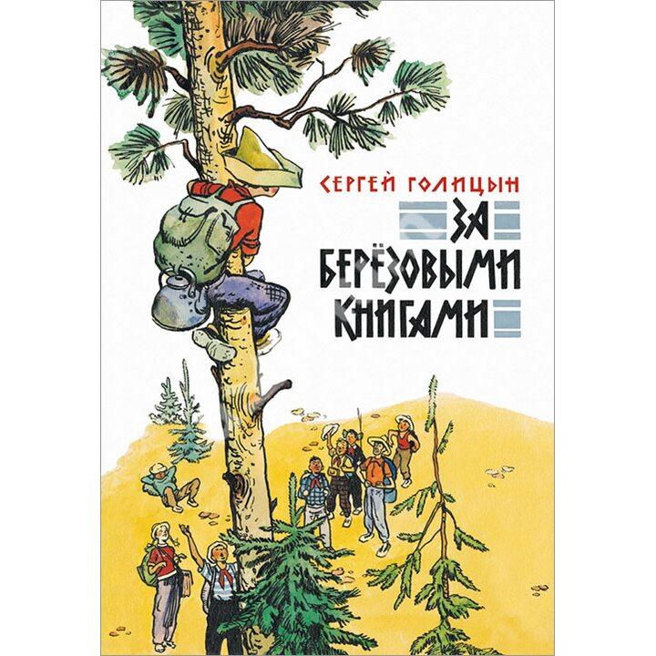За березовыми книгами - Сергей Голицын (978-5-9268-1880-9)