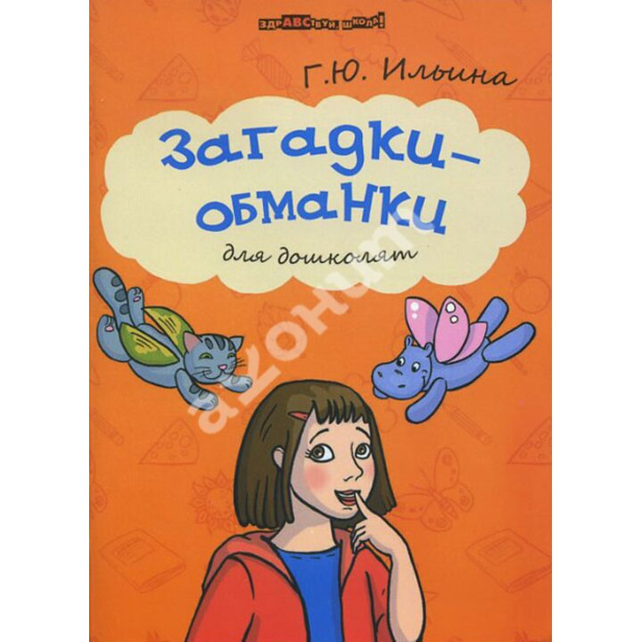 Загадки-обманки для дошколят - Галина Ильина (978-5-222-25799-9)