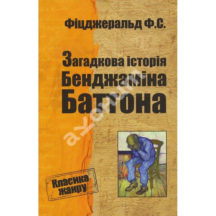 Загадкова історія Бенджаміна Баттона - Френсіс Скотт Фіцджеральд (978-617-538-397-1)