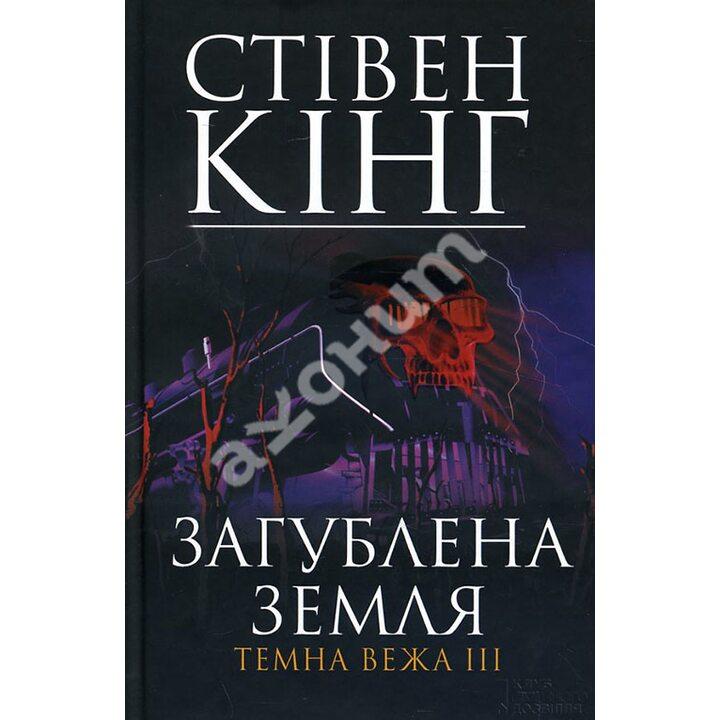 Загублена земля. Темна вежа III - Стівен Кінг (978-966-14-5284-7)