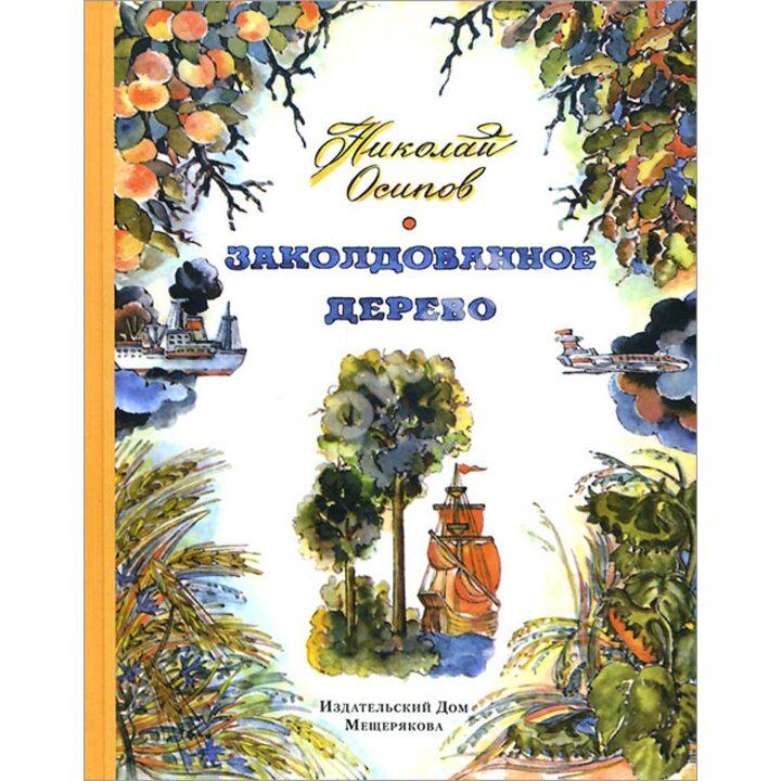 Заколдованное дерево. Познавательные рассказы о растениях - Николай Осипов (978-5-91045-737-3)