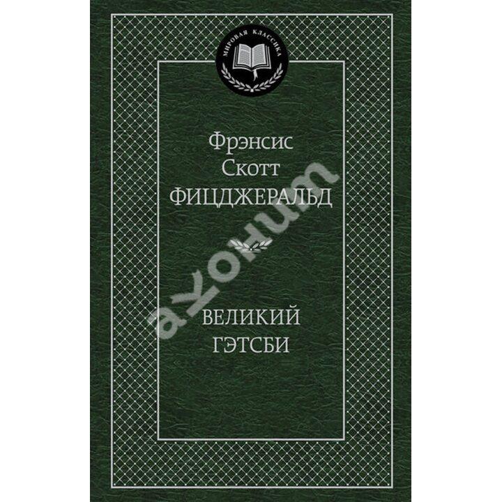 Великий Гэтсби - Фрэнсис Скотт Кей Фицджеральд (978-5-389-04728-0)