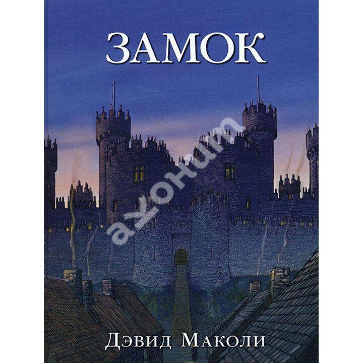 Замок - Дэвид Маколи (978-5-98124-671-5)