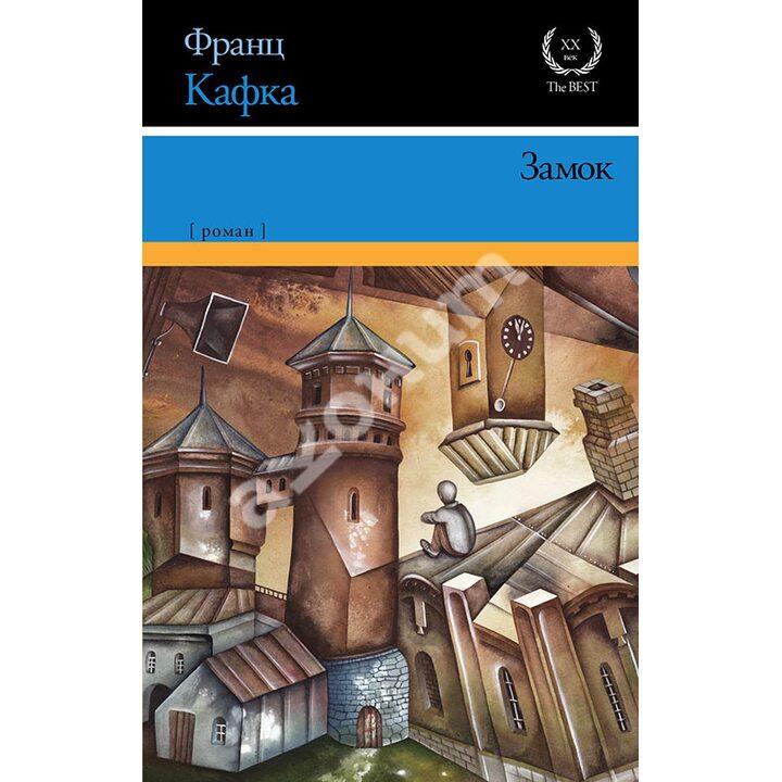 Замок - Франц Кафка (978-5-17-087610-5)
