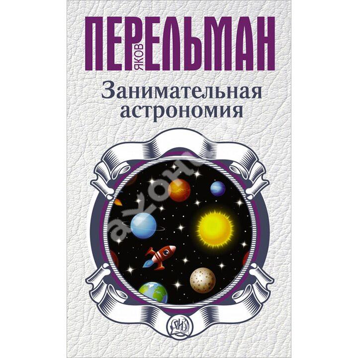 Занимательная астрономия - Яков Перельман (978-5-17-092067-9)
