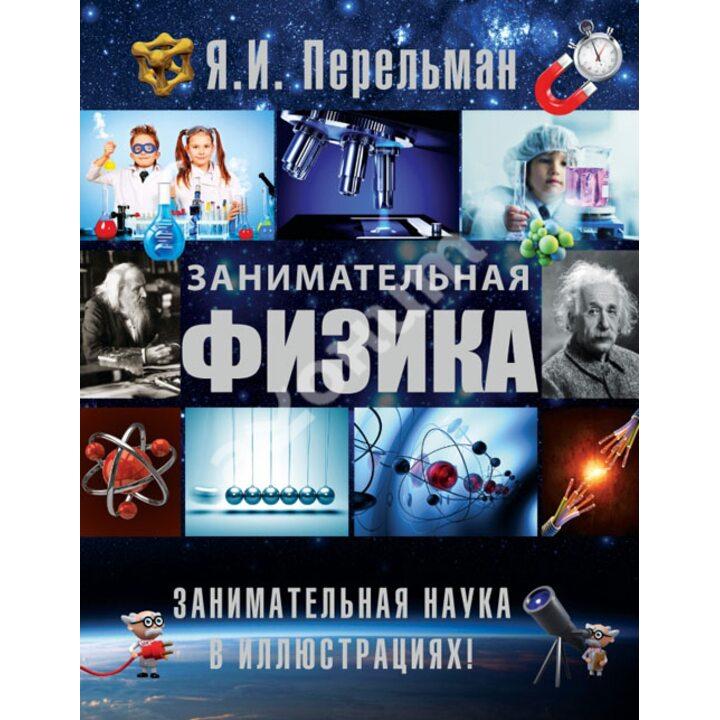 Занимательная физика - Яков Перельман (978-5-17-092069-3)