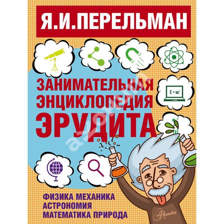 Занимательная энциклопедия эрудита - Яков Перельман (978-5-17-088392-9)