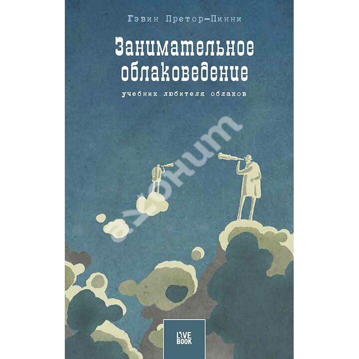 Занимательное облаковедение. Учебник любителя облаков - Гэвин Претор-Пинни (978-5-9905810-6-7)