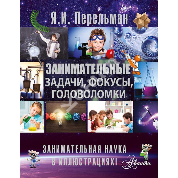 Занимательные задачи, фокусы, головоломки - Яков Перельман (978-5-17-090650-5)
