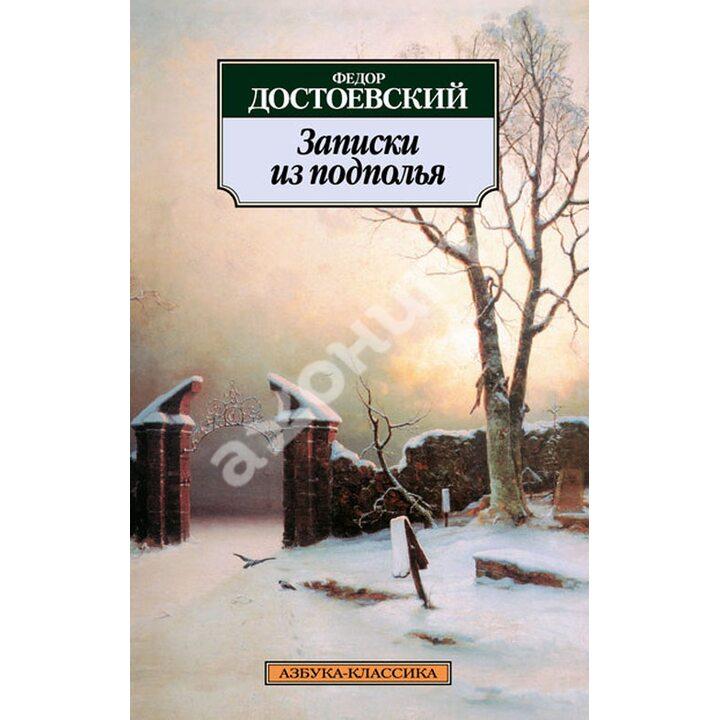 Записки из подполья - Федор Достоевский (978-5-389-02280-5)