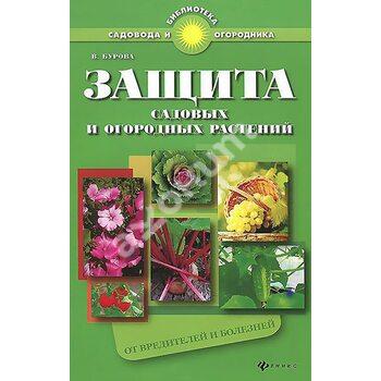 Захист садових і городніх рослин від шкідників і хвороб