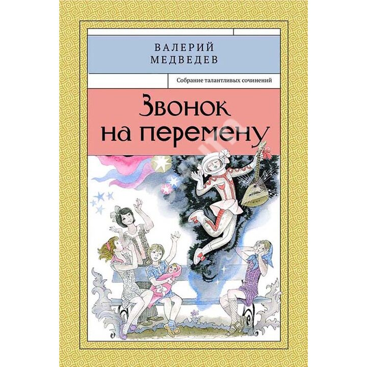 Звонок на перемену - Валерий Медведев (978-5-9268-1825-0)