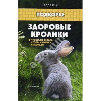 Здорові кролики . Що треба робити , щоб кролики не хворіли