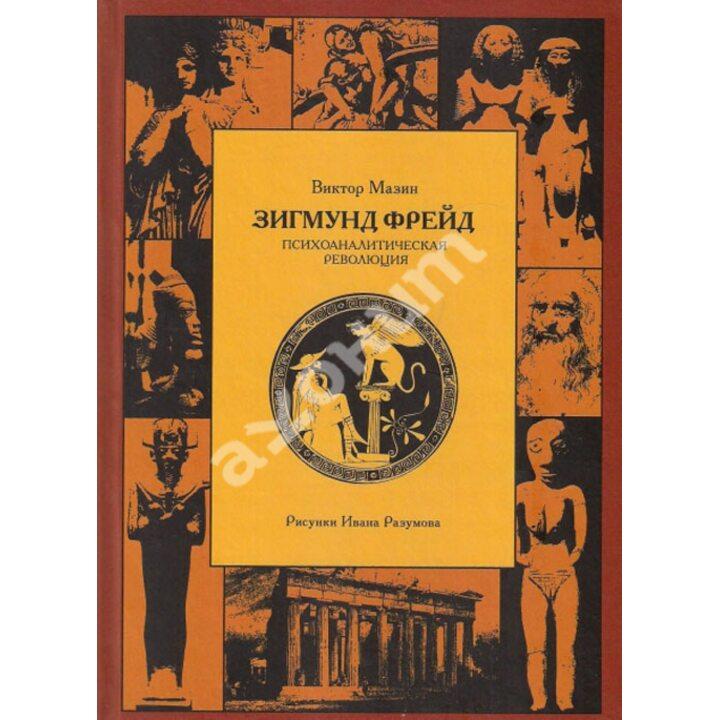 Зигмунд Фрейд. Психоаналитическая революция - Виктор Мазин (978-966-340-450-9)
