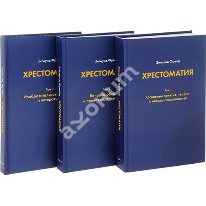 Зигмунд Фрейд. Хрестоматия. В 3-х томах - Зигмунд Фрейд (978-5-89353-470-2)