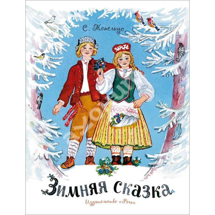 Зимняя сказка - Сакариас Топелиус (978-5-9268-1738-3)