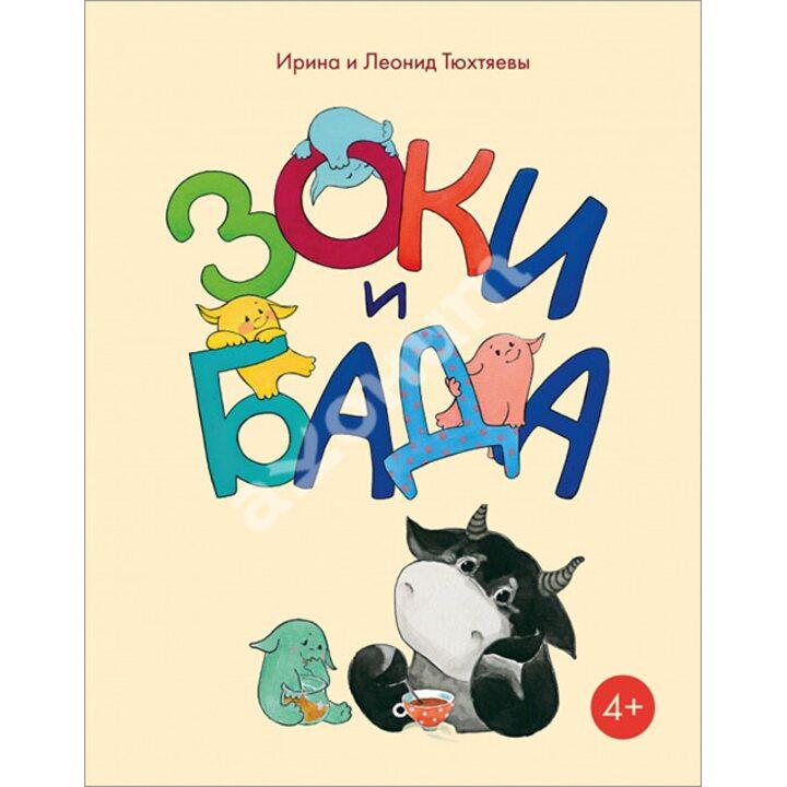 Зоки и Бада. Пособие для детей по воспитанию родителей - Ирина Тюхтяева, Леонид Тюхтяев (978-5-00057-106-4)