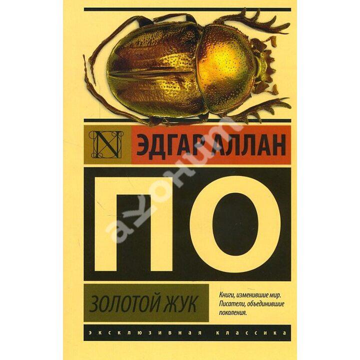 Золотой жук - Эдгар Аллан По (978-5-17-093152-1)