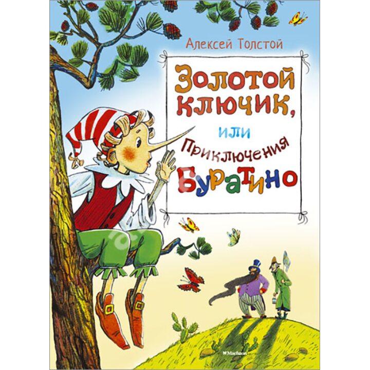 Золотой ключик, или Приключения Буратино - Алексей Толстой (978-5-389-08040-9)