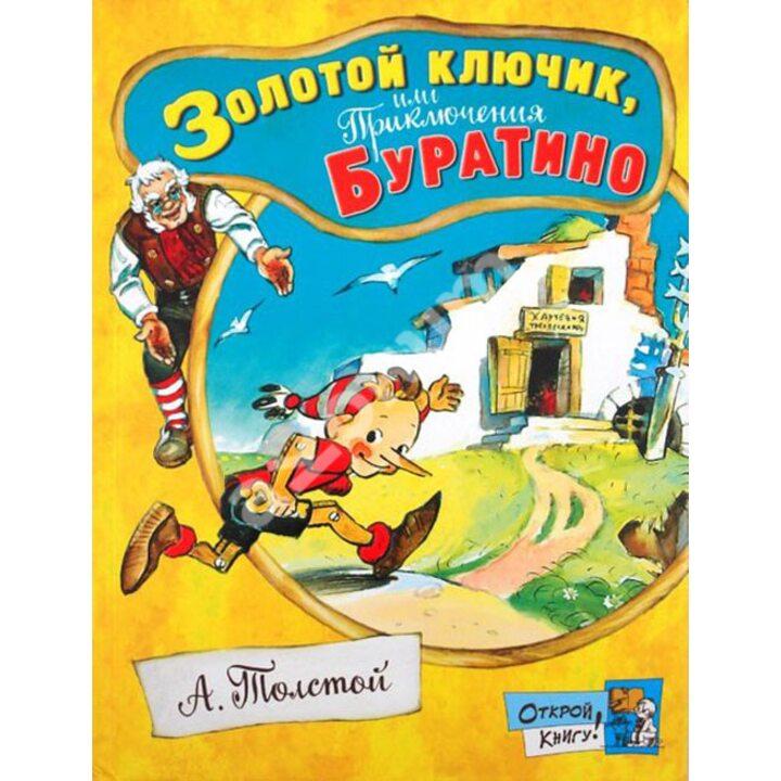 Золотой ключик, или Приключения Буратино - Алексей Толстой (978-5-9287-2348-4)