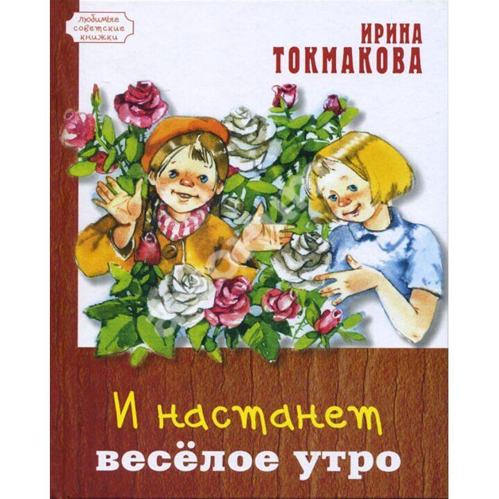 И настанет весёлое утро - Ирина Токмакова (978-5-91921-335-2)