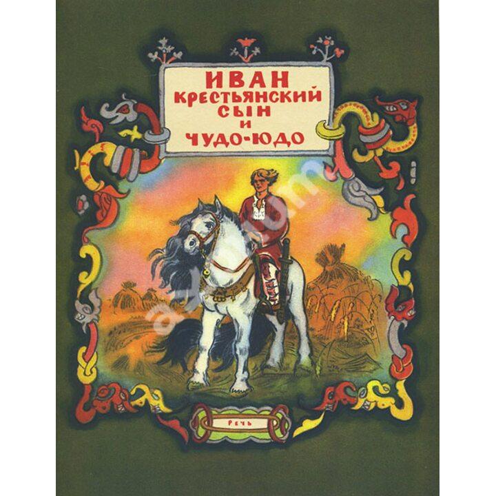 Иван - крестьянский сын и чудо-юдо - (978-5-9268-1841-0)