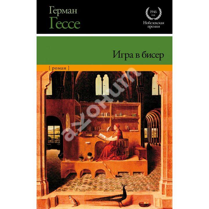 Игра в бисер - Герман Гессе (978-5-17-084202-5)