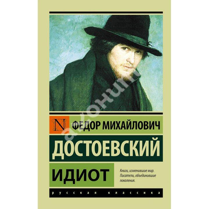 Идиот - Федор Достоевский (978-5-17-087885-7)