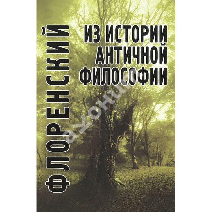 Из истории античной философии - Павел Флоренский (978-5-8291-1627-9)