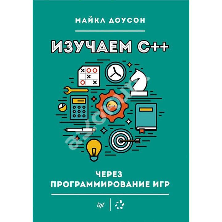 Изучаем C++ через программирование игр - Майкл Доусон (978-5-496-01629-2)