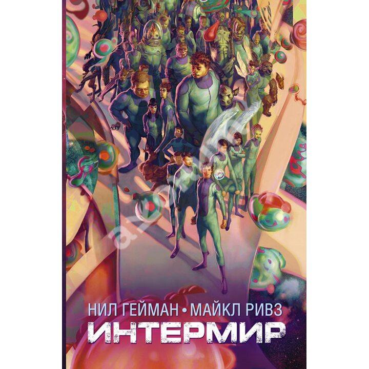 Интермир - Майкл Ривз, Нил Гейман (978-5-17-087910-6)