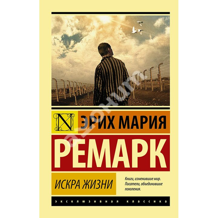 Искра жизни - Эрих Мария Ремарк (978-5-17-093040-1)