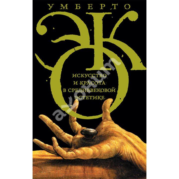 Искусство и красота в средневековой эстетике - Умберто Эко (978-5-17-085170-6)