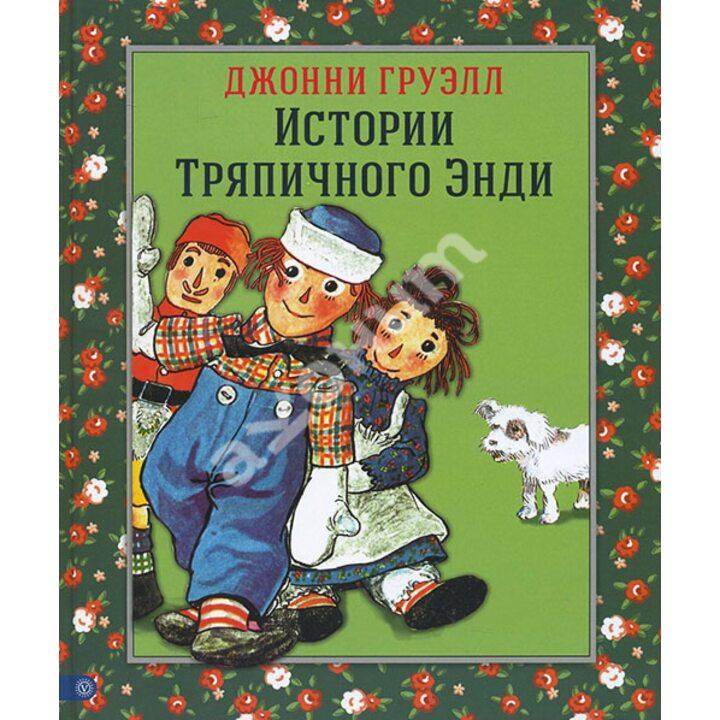 Истории Тряпичного Энди - Джонни Груэлл (978-5-9684-2490-7)