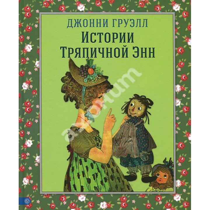 Истории Тряпичной Энн - Джонни Груэлл (978-5-9684-2478-5)