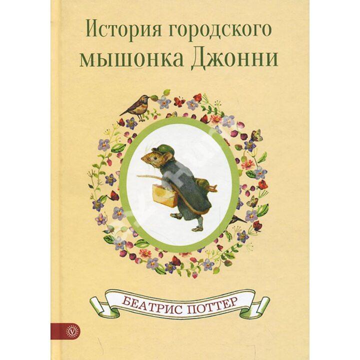 История городского мышонка Джонни - Беатрис Поттер (978-5-9684-2500-3)