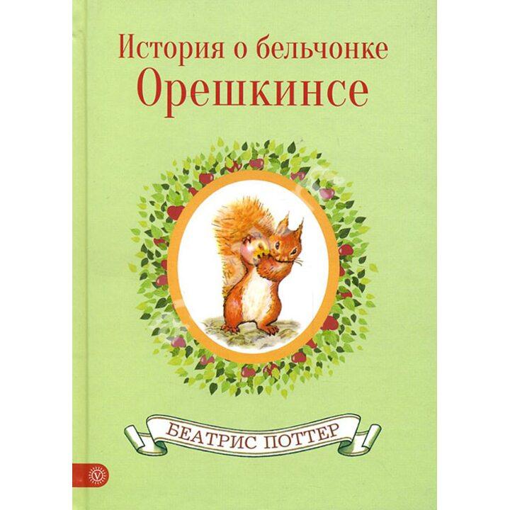 История о бельчонке Орешкинсе - Беатрис Поттер (978-5-9684-2556-0)