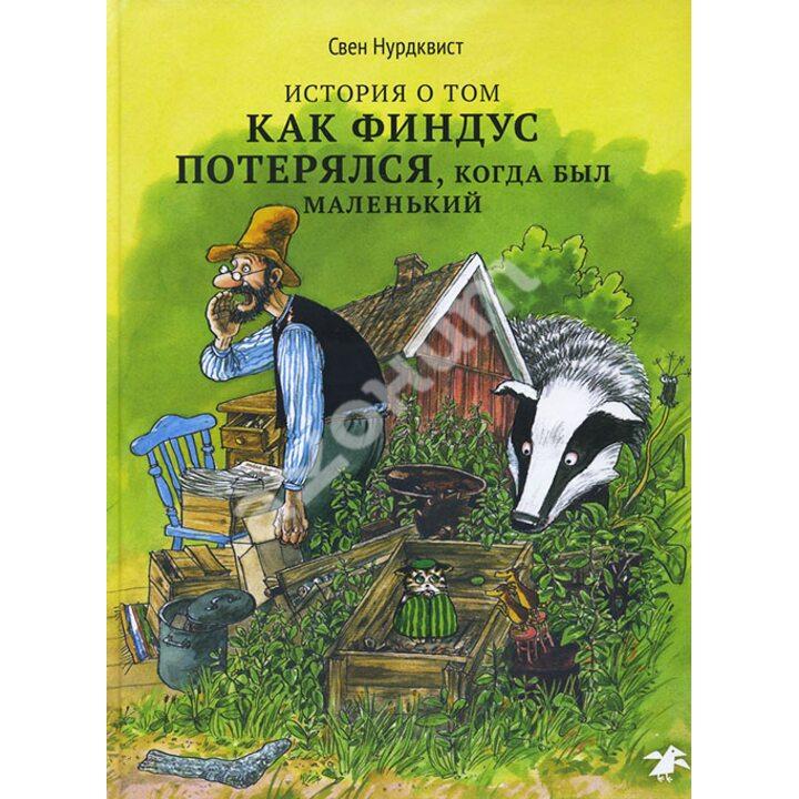История о том, как Финдус потерялся, когда был маленький - Свен Нурдквист (978-5-906640-06-2)