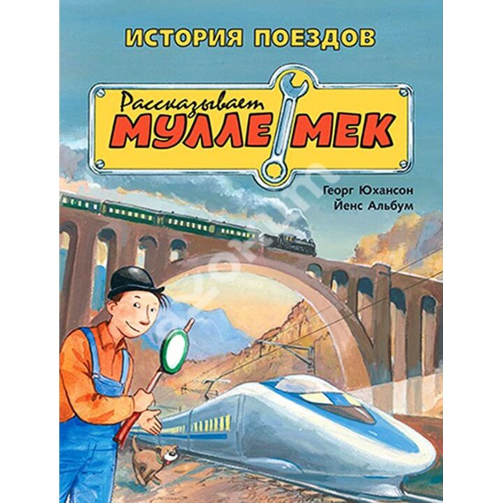 История поездов. Рассказывает Мулле Мек - Георг Юхансон (978-5-00041-137-7)