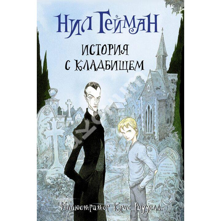 История с кладбищем - Нил Гейман (978-5-17-085548-3)